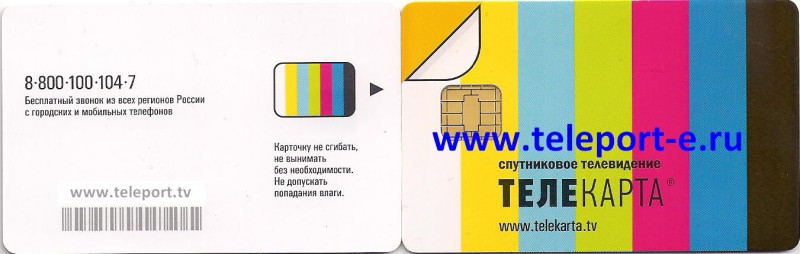 Можно ли оплатить телекарту с карточки Экая бестолочь